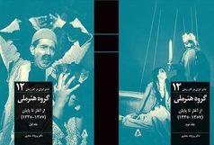 دوازدهمین جلد مجموعه «تئاتر ایران در گذر زمان» رونمایی میشود