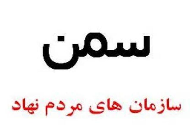 گردهمایی ملی توانمندسازی سازمان های مردم نهاد جوانان در خراسان شمالی