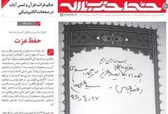 روایتی منتشرنشده از دیدار رهبر انقلاب با خانواده شهدا در مشهد