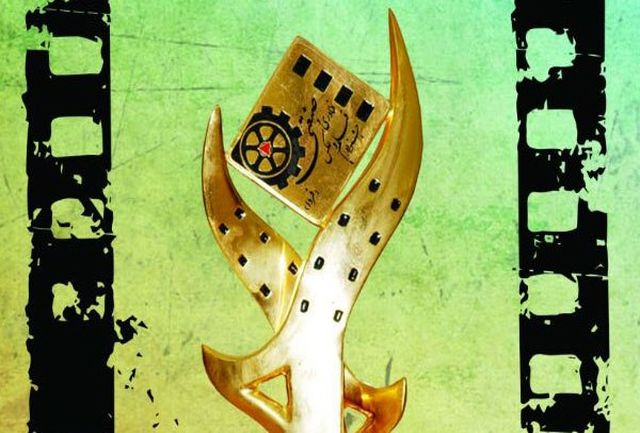 اعلام نامزدهای دریافت جایزه جشنواره فیلم صنعتی