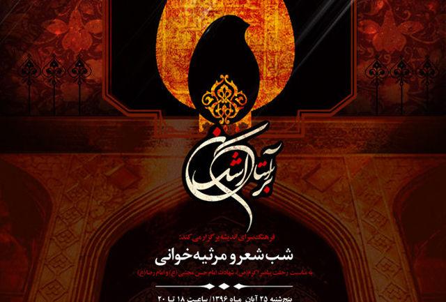 شب شعر آیینی«برآستان اشک» برگزار میشود