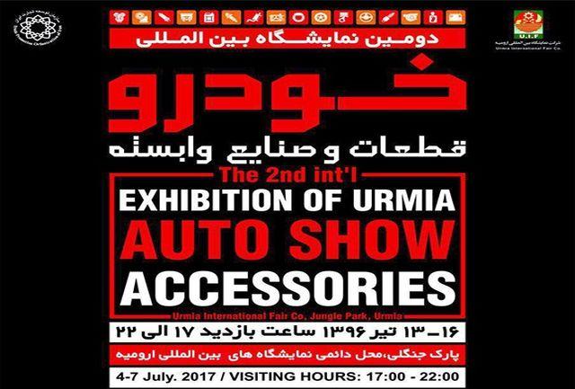 دومین شهر ترافیکی ایران امسال میزبان نمایشگاه بین المللی خودرو ، قطعات و صنایع وابسته
