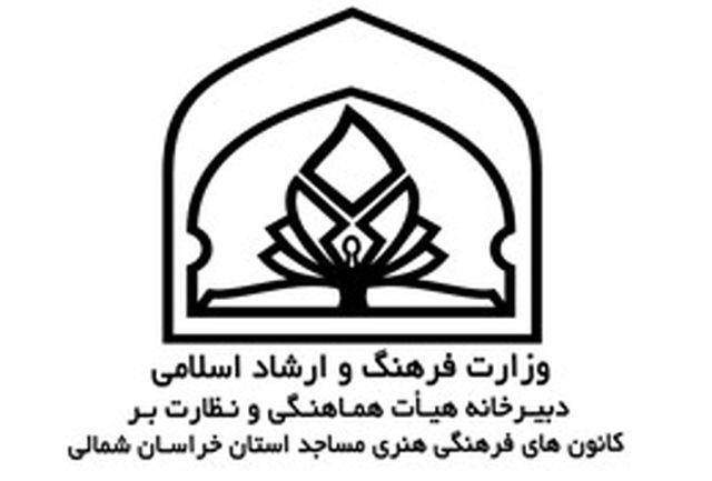 نماینده کانون مساجد خراسانشمالی برگزیده كشوری شد