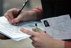 برگزاری آزمون کارشناسی ارشد در استان