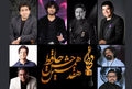 نامزدهای بهترین ترانه تیتراژ فیلم یا سریال جشن «حافظ» اعلام شدند