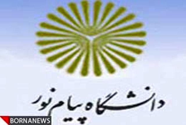 دانشگاه پیام نور در شهر کشاورز راهاندازی شد