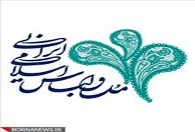 طرح های گروهی در جشنواره مد ولباس فجر پذیرفته می شود