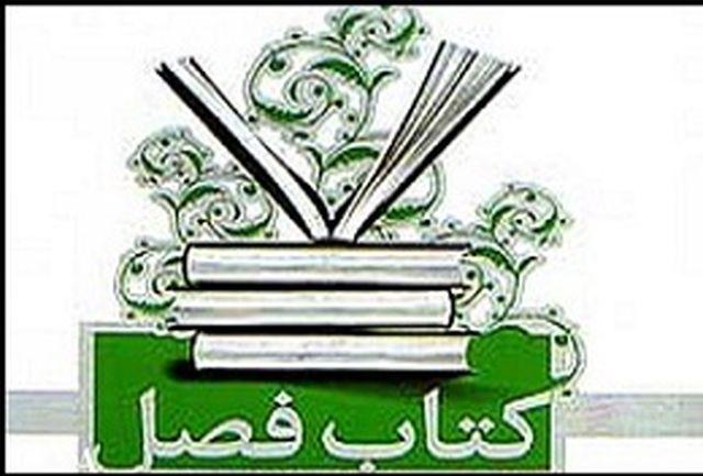 برگزیدگان بیست و وسومین جایزه کتاب فصل معرفی شدند