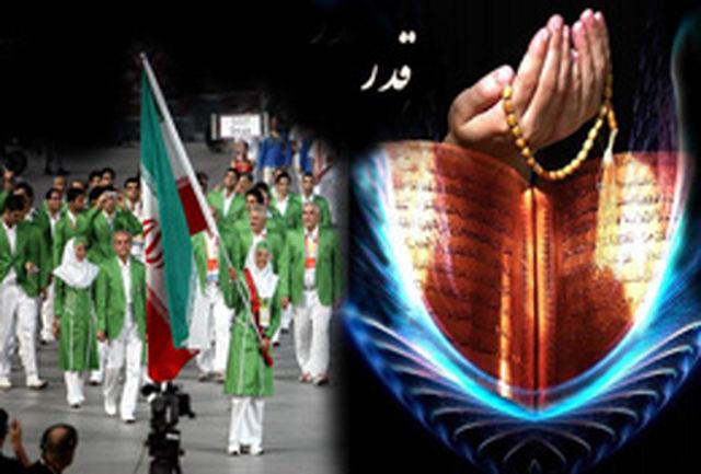 ˝کاروان قدر˝ نماینده ورزش ایران در المپیک 2012 لندن