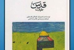 رویاهای کودکان فلسطینی به دست کودکان ایرانی رسید