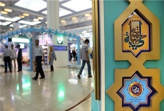 وقف 41 جلد کلام الله مجید طی دو روز برپایی نمایشگاه