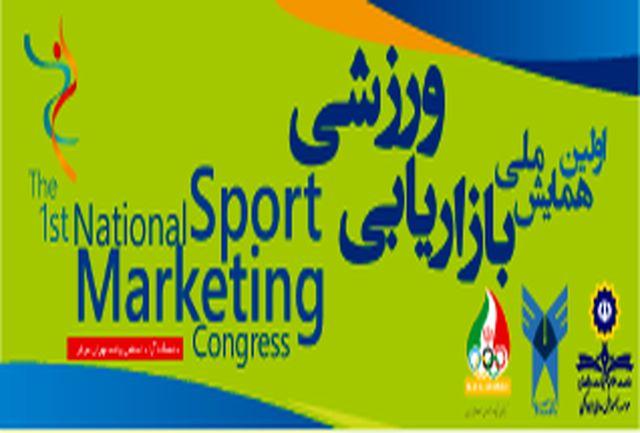 اولین همایش ملی بازاریابی ورزشی