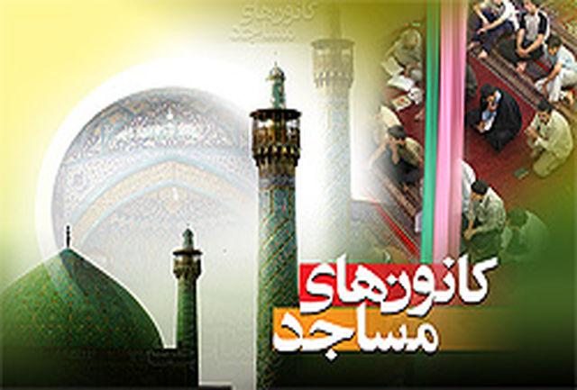 كانونهای فرهنگی هنری مساجد در جهرم توسعه پیدا میکنند