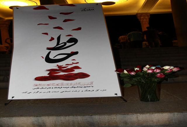گلباران آرامگاه حافظ باحضور اهالی هنر