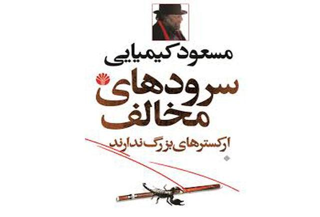 «مسعود کیمیایی» تازه ترین رمان اش را رونمایی می کند