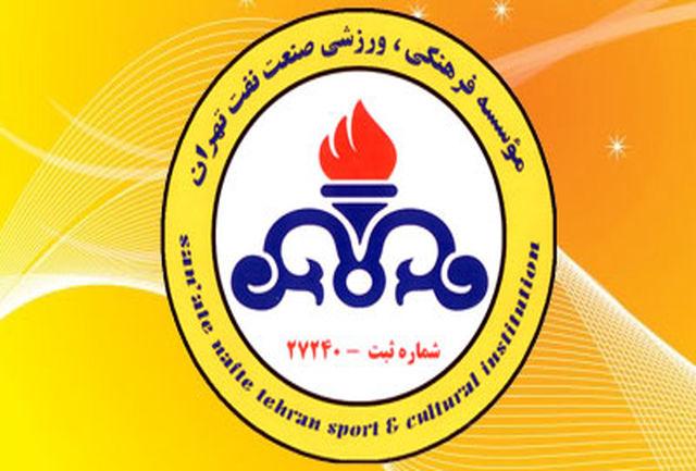 تبریک باشگاه نفت به باشگاه، تیم و هواداران پرسپولیس