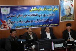 152نفر در دهلران بعنوان داوطلب شوراهای اسلامی شهر و روستا ثبت نام کردند