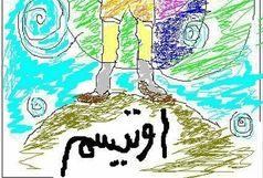 نخستین مدرسه دانشآموزان اوتیسمی در یزد راهاندازی شد