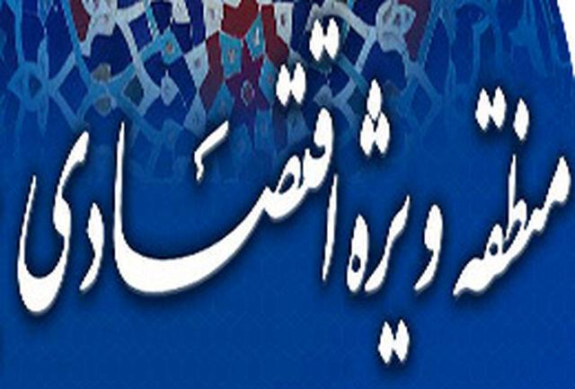 منطقه ویژه اقتصادی شیراز پیشرفت مناسبی خواهد داشت