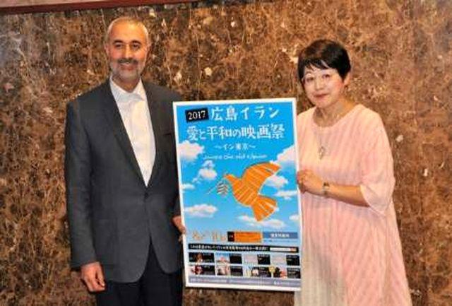 ژاپن، میزبان جشنواره فیلم «صلح و دوستی ایران و هیروشیما»