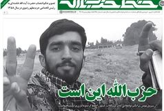 حزبالله این است