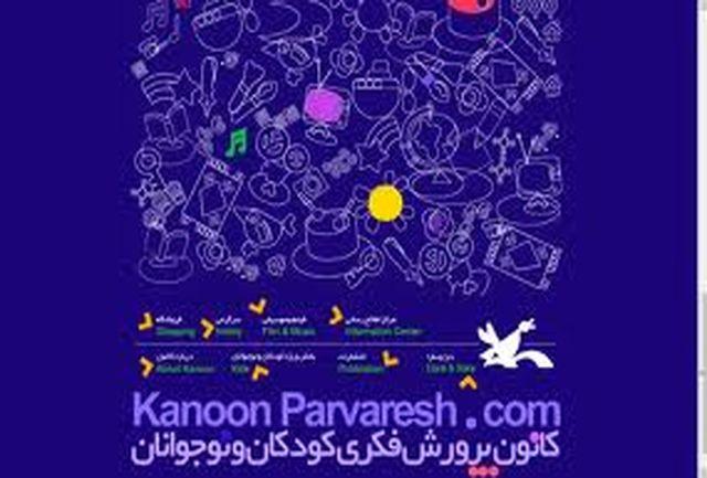 همایش˝لحظه لحظه آسمان˝ در کرمانشاه برگزار شد