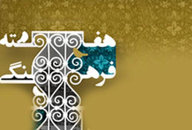 هفته فرهنگی استان سمنان در پایتخت برگزار شد