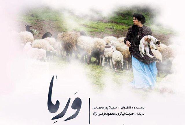 «ورما» آخرین اثر بانوی فیلمساز گیلانی در رشت رونمایی می شود