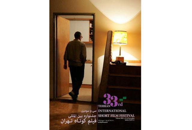 اعلام تصمیمات تازه در جشنواره فیلم کوتاه تهران