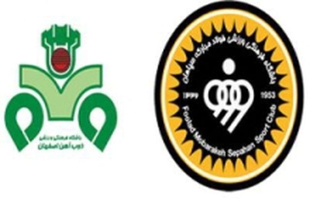 قرارداد بازیکنان سپاهان و ذوبآهن در هیات فوتبال ثبت شد