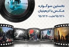سوگواره عکس اربعینیان در موزه فلسطین