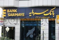 بانک سرمایه در میان سرآمدان روابط عمومی