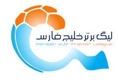 اعلام برنامه جدید هفته پانزدهم لیگ برتر فوتبال
