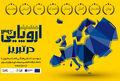 هفته فیلم اروپایی در تبریز آغاز می شود