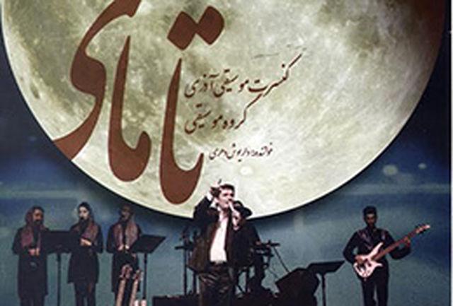کنسرت موسیقی آذری تامای به روی صحنه می رود