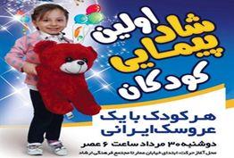 نمایشگاه و جشنواره کودک و اسباب بازی در ارومیه برگزار می شود