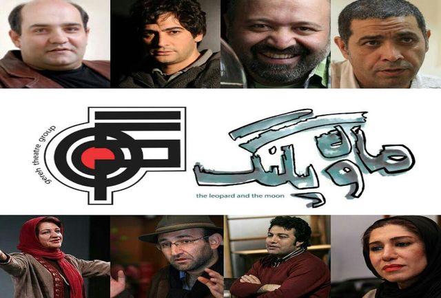 سرداریها نمایش ماه و پلنگ را افتتاح میکنند