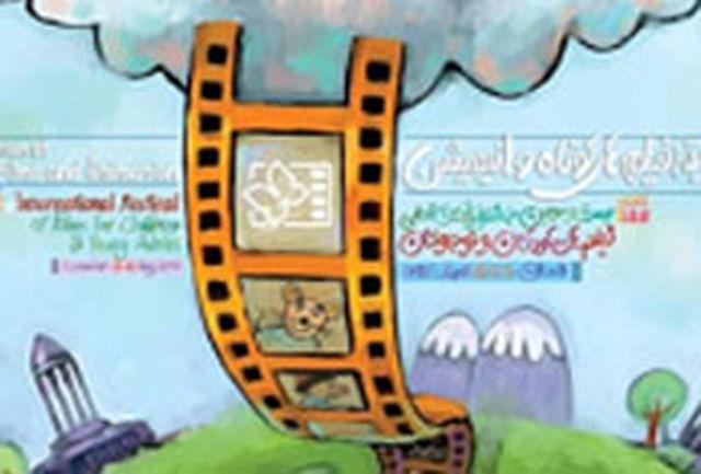 جشنواره ملی تولید انیمیشنهای شهر الكترونیك در همدان برگزار میشود
