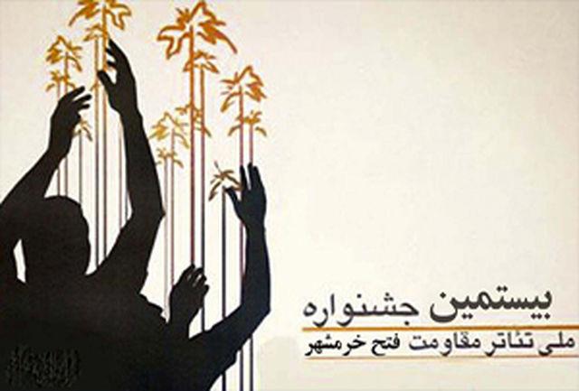 تغییر زمان برگزاری بیستمین جشنواره ملی تئاتر فتح خرمشهر