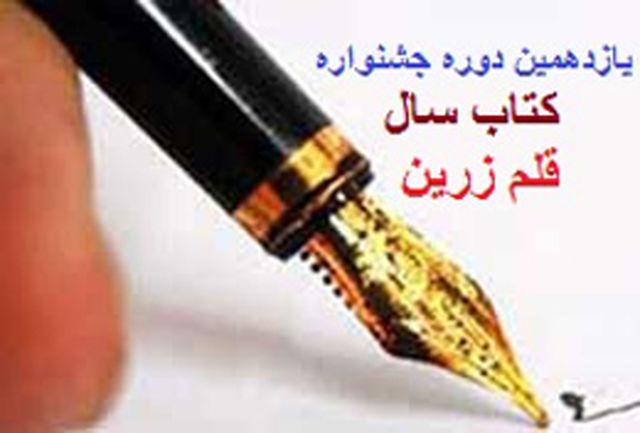 معرفی نامزدهای بخش شعر جایزه «قلم زرین»
