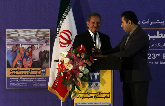 افتتاحیه نمایشگاه مطبوعات با حضور معاون اول رییس جمهوری