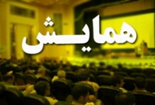 آغاز نهمین همایش پزشکی ورزشی ایران