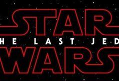 قسمت جدید «جنگ ستارگان» صاحب عنوان شد