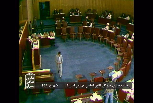 پخش جلسات بررسی و تصویب قانون اساسی در «تاریخ شفاهی ایران»