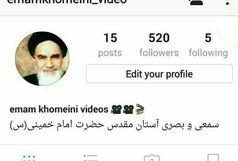 صفحه رسمی پخش سخنرانی های امام راحل(ره)