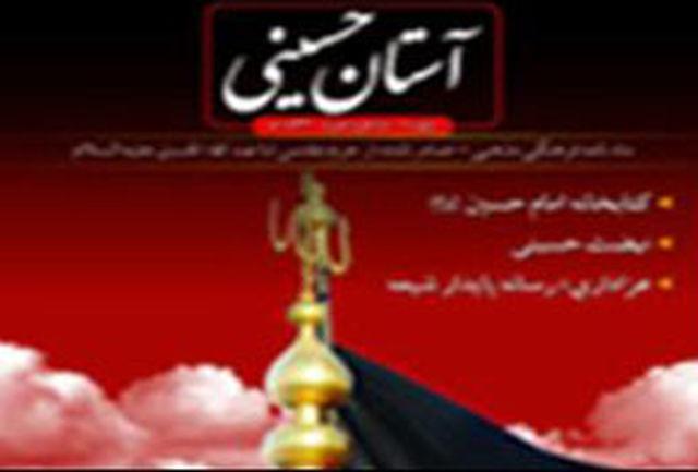 چاپ اولین مجله به زبان فارسی در کربلای مقدس