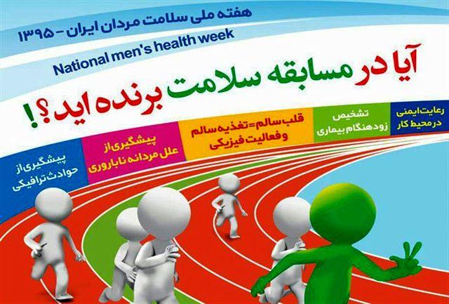 شعار هفته ملی سلامت مردان انتخاب شد