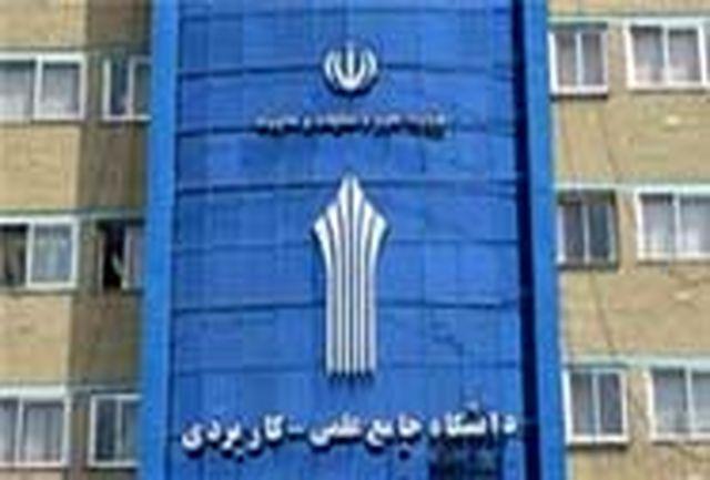 دانشگاه جامع علمی ـ کاربردی استان اردبیل دارای رتبه برتر در بین مراکز علمی استان