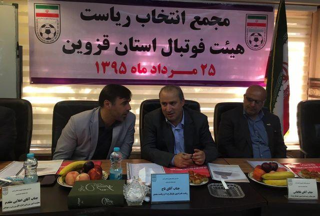 سوت آغاز انتخابات هیات فوتبال قزوین به صدا درآمد