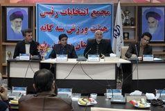 مجمع انتخاباتی هیئت سه گانه استان سمنان برگزار شد